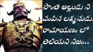 why did lakshmana kill his own son in law unknown facts of ramayanam in telugu