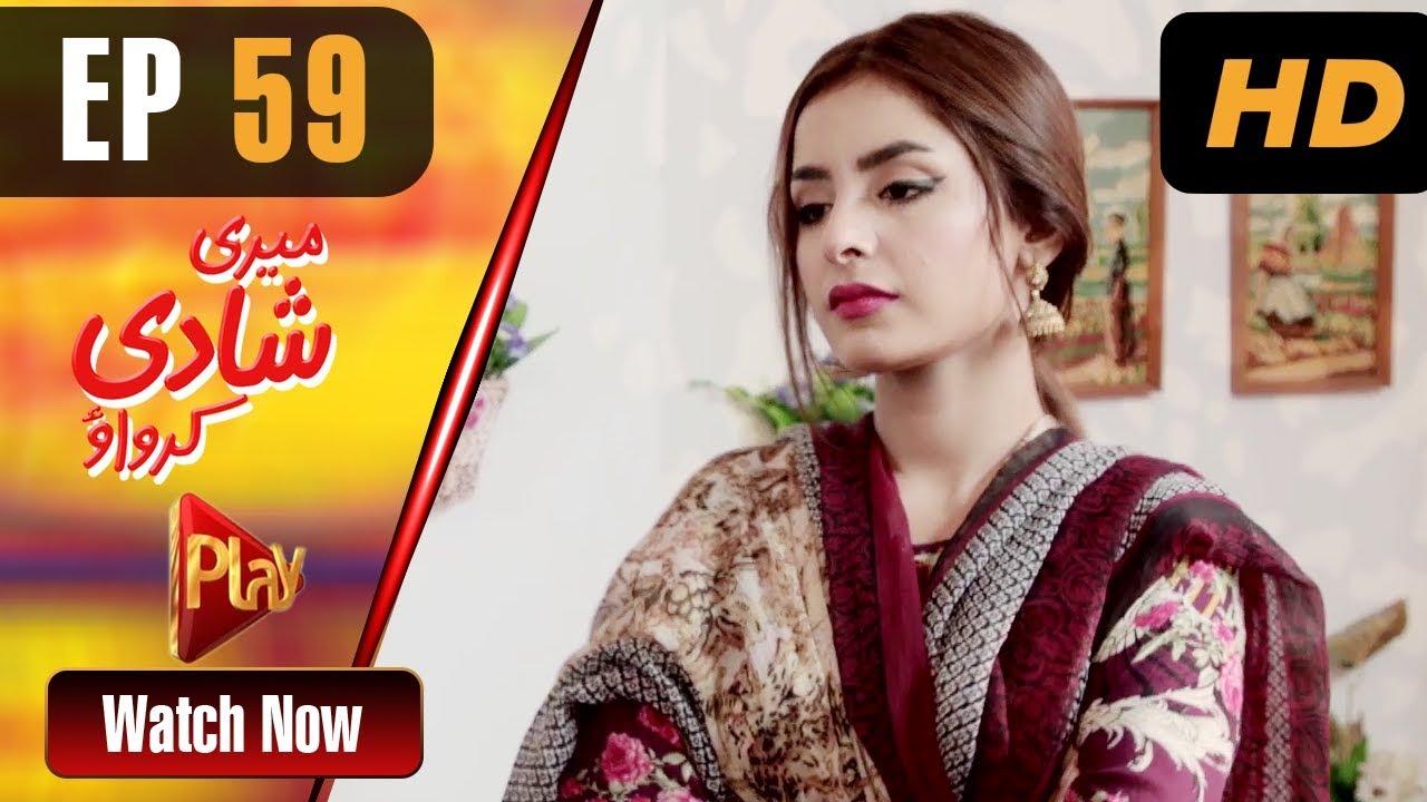 Meri Shadi Karwao - Episode 59 Play Tv Oct 30, 2019