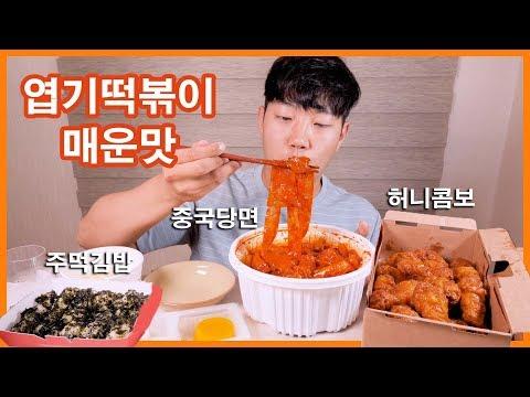 엽떡 매운맛과 중국당면 진짜 맛있게 먹는 핵 꿀조합 먹방   리얼사운드   TTEOKBOKKI EATING SHOW