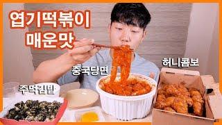 엽떡 매운맛과 중국당면 진짜 맛있게 먹는 핵 꿀조합 먹방 | 리얼사운드 | TTEOKBOKKI EATING SHOW