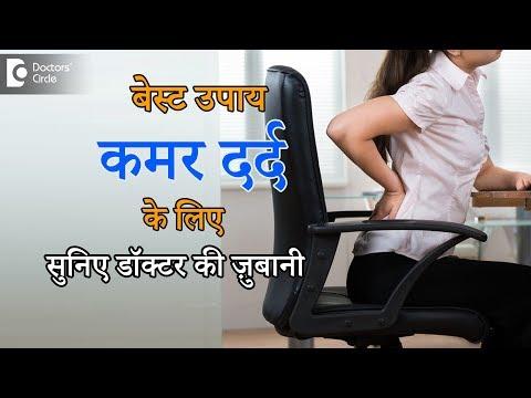 बेस्ट उपाय कमर दर्द के लिए जानिए डॉक्टर की ज़ुबानी|Kamar Dard Ka Ilaj|Hindi  - Dr. G.P. Dureja