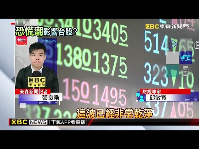 周一台股硬仗 財經專家預測:可能震盪、但不用恐慌 @東森新聞 CH51