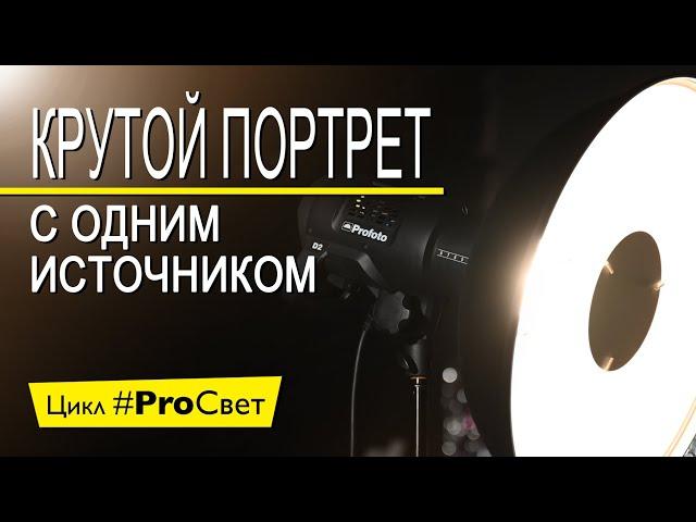 #ProСвет - Создаем крутую картинку с одним источником света! [Intro]
