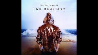 Сергей Лазарев - Так красиво (Премьера)