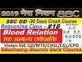 Blood Relation, रक्त सम्बन्ध-Reasoning Class 18- SSC GD Crash Course - 90 DAYS - 2019