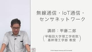 スマートエスイー「無線通信・IoT通信・センサネットワーク」PV ~ gacco:無料で学べる大学講座
