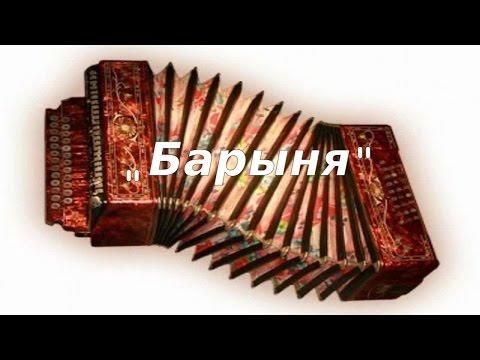 Барыня- русская плясовая на гармони