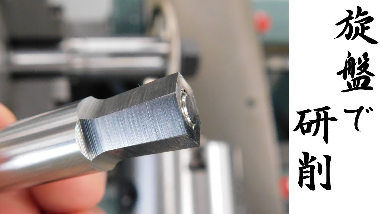 【加工動画23】旋盤で研削加工/How to grinding on a lathe.