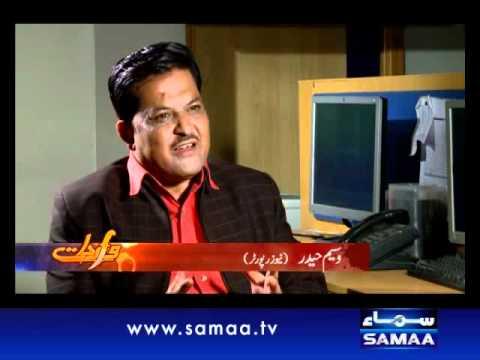 Wardaat Sept, 28, 2011 SAMAA TV 2/4