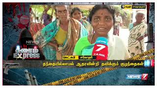 Crime Diary – News7 Tamil TV Show