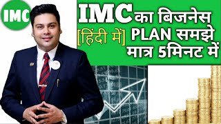 IMC Business Plan Hindi    Best MLM Plan    9399095221