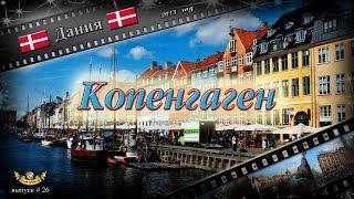 #26 Копенгаген (Дания)(Фрагмент из фильма -