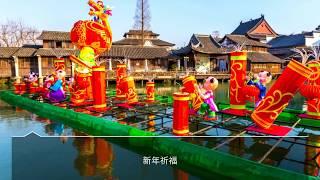江南 烏鎮過新年•原汁原味的水鄉春節 HD