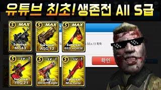 스페셜솔져 유튜브최초 생존전All S급모았따~