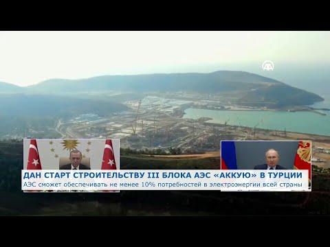 Дан старт началу строительства III блока АЭС «Аккую» в Турции