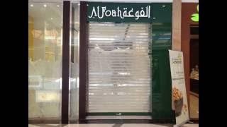 Al Foah Bawabat Al Sharq Mall-2012