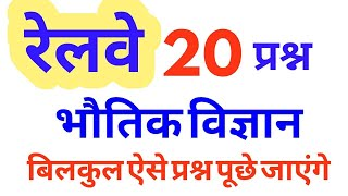 Physics question for railway exam in hindi/ALP/Group D/Science question in hindi For Railways/physic