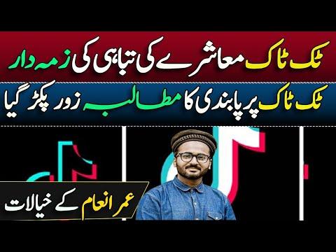 Ban TikTok from Pakistan    A detailed review on Use of TikTok