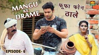 Mangu Ke Drame #  Episode 6 # फूफा फ़ोन ठाले # Haryanvi Comedy # Vijay Varma # Mor Haryanvi