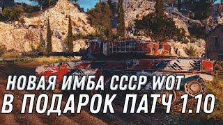 НОВАЯ ИМБА СССР В ПОДАРОК В ПАТЧ 1.10 WOT ЖЕСТКИЙ МАРАФОН НА ПРЕМ ТАНК, ПОДАРКИ В world of tanks