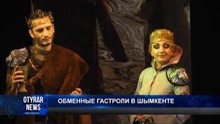 """""""Гамлета"""" привезли в Шымкент акмолинские артисты театра"""