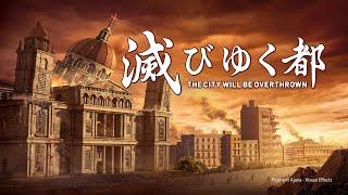 キリスト教映画「滅びゆく都」聖書の預言の成就 完全な映画のHD2018 日本語吹き替え