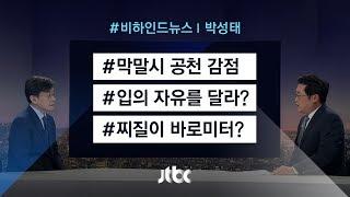 [비하인드 뉴스] 입의 자유를 달라? / 찌질이 바로미터?