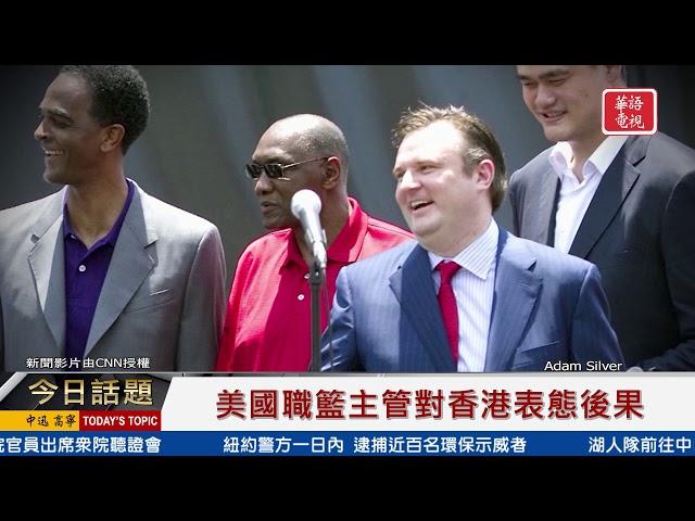 美國職籃主管對香港表態後果  10082019