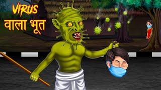 Virus वाला भूत | Bhootiya Kahaniya | Ghost | Hindi Horror Stories | Stories in Hindi | Moral Stories