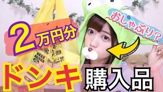 【2万円分】激安ドンキで大量爆買いしてきた♡〜サムネのバブみが強い〜【購入品紹介】 thumbnail