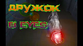 Дружок в Eyes the horror game, обзор нового монстра пса-Мухтара))