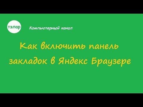Как включить панель закладок в Яндекс Браузере