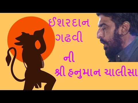 hanuman chalisa by ishardan gadhvi 2017 - gujarati dayro by bansidhar studio
