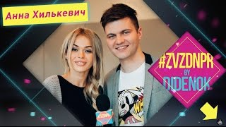 Звездный пиар IV Анна Хилькевич #ZVZDNPR