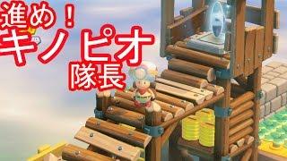 進め!キノピオ隊長#1   冒険の始まり!キノピコを救出するのだ マリオに謎解き要素が加わったゲーム? thumbnail