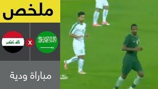 ملخص مباراة منتخب السعودية ومنتخب العراق - مباراة ودية
