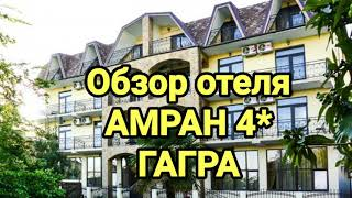 Обзор отеля Амран 4 Гагра