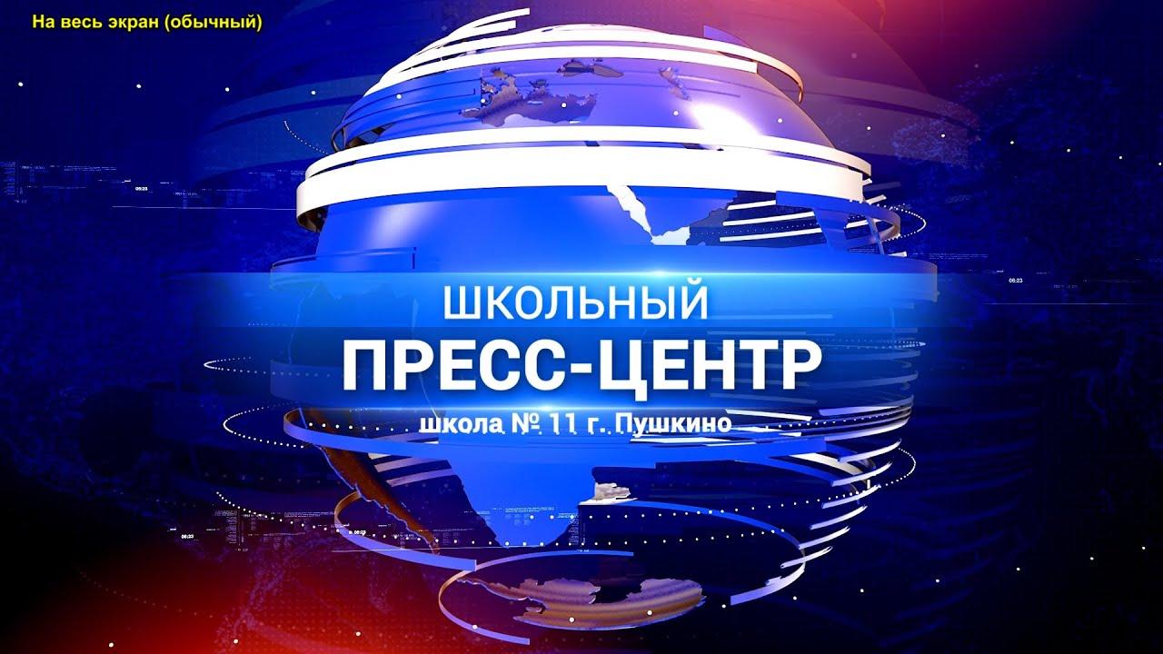 День учителя 2019 в школе №11 г.Пушкино - YouTube