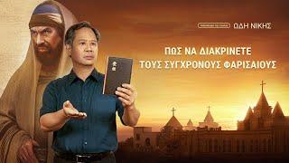 Χριστιανικές Ταινίες «Ωδή Νίκης» κλιπ 2 - Πώς να διακρίνετε τους σύγχρονους Φαρισαίους