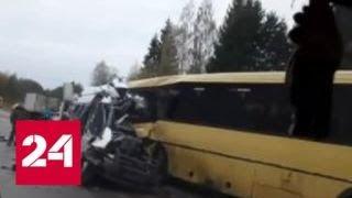 ДТП на трассе Тверь-Ржев: в столкновении маршрутки и автобуса погибли 13 человек - Россия 24