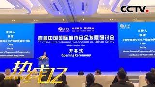 《热线12》 20191217| CCTV社会与法