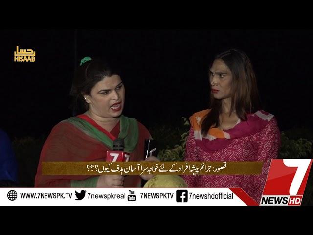 Hisaab 26 October 2019 |7News Official|