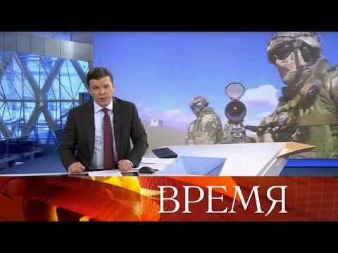 """Выпуск программы """"Время"""" в 21:00 от 27.02.2020"""