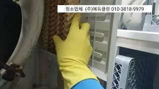 급식실 세기시스템 냉풍기 분해청소 영상[급식실청소]