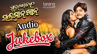 Audio Juke Box - Full Songs | Babushan, Divya | Sundergarh Ra Salman Khan - New Odia Movie 2018