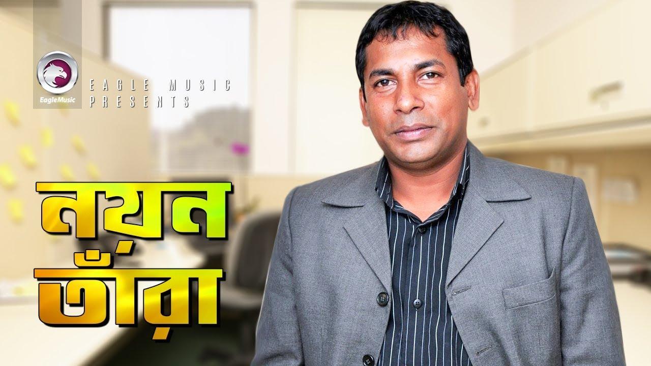 Download Noyon Tara | Bangla Funny Video | Mosharraf Karim | Akhomo Hasan | Faruk Ahmed | Comedy