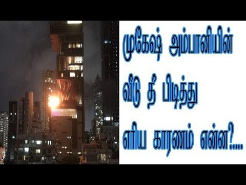 What is the reason behind the famous businessman Mukesh Ambani's house fire?