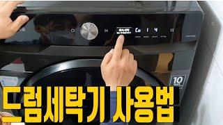 드럼세탁기 사용법 세제자동투입설정전후 (비교영상) 삼성…