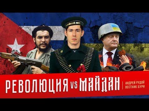 Революция VS Майдан