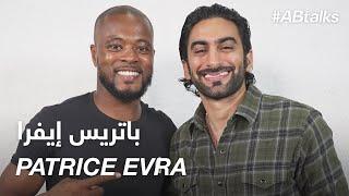#ABtalks with Patrice Evra - مع باتريس إيفرا | Chapter 6
